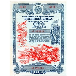RUSSIA USSR State Loan Bond 100 rubles
