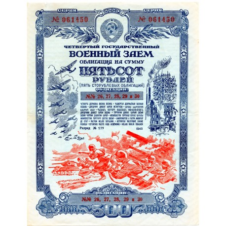 RUSSIA USSR State Loan Bond 500 rubles