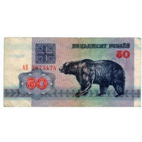 BELARUSIAN 50 RUBLE from 1992