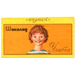 Russian vintage  chocolate wrapper Fabrika 3