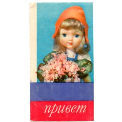 Russian vintage  chocolate wrapper Fabrika No3