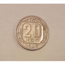 1946 Россия 20 копеек СССР
