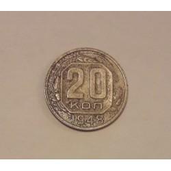 1948 Россия 20 копеек СССР