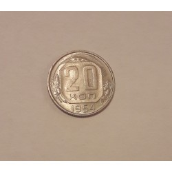 1954 Россия 20 копеек СССР