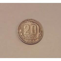 1955 Россия 20 копеек СССР