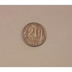 1956 Россия 20 копеек СССР