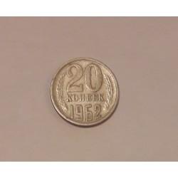 Russia 1962 USSR 20 Kopeks