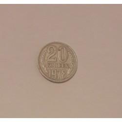 1978 Россия 20 копеек СССР