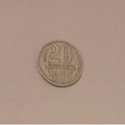1980 Россия 20 копеек СССР