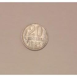 1985 Россия 20 копеек СССР