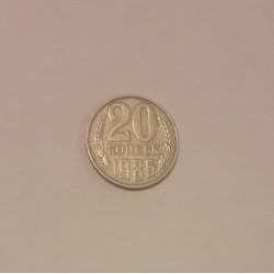 1986 Россия 20 копеек СССР