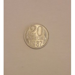 1987 Россия 20 копеек СССР