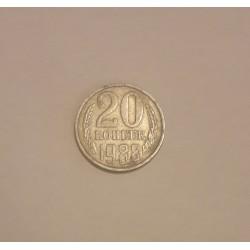 1988 Россия 20 копеек СССР
