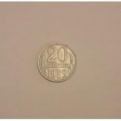 1989 Россия 20 копеек СССР