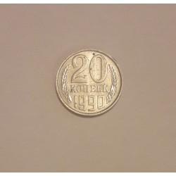 1990 Россия 20 копеек СССР