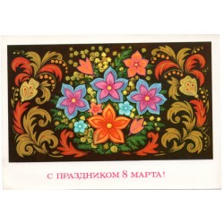 Soviet postcards - International Women's Day March 8