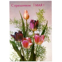 Soviet Greeting postcards -International Workers' Day