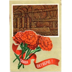 Soviet Greeting postcards-Great October Socialist Revolution day
