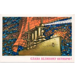 Soviet Greeting postcards -Great October Socialist Revolution day
