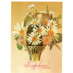 Soviet Greeting postcards