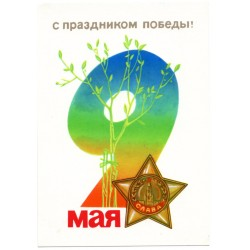 Soviet Greeting cards