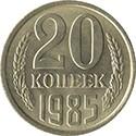 USSR - 20 Kopeks